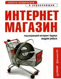 Интернет Магазин под редакцией интернет-буржуя Андрея Рябых