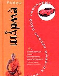 Монах, который продал свой феррари