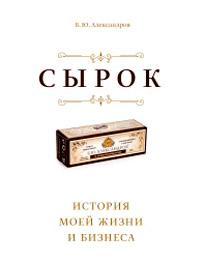 Борис Александров Сырок