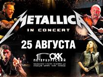 Metallica в Санкт-Петербурге